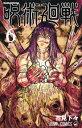 呪術廻戦 6 (ジャンプコミックス) [ 芥見 下々 ]