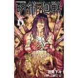 呪術廻戦(6) 黒閃 (ジャンプコミックス)
