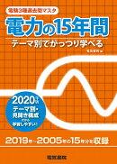 電力の15年間 2020年版