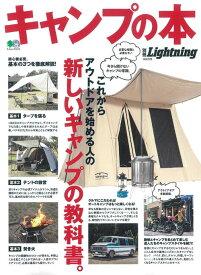 キャンプの本 (エイムック 別冊Lightning Vol.229)
