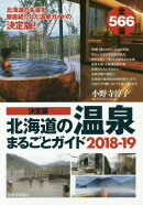 北海道の温泉まるごとガイド2018-19