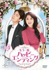 もう一度ハッピーエンディング DVD-SET1 [ チョン・ギョンホ ]