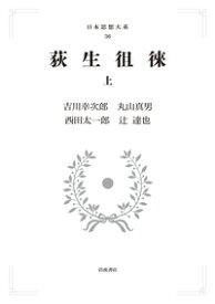 荻生徂徠 (上) (岩波オンデマンドブックス 日本思想大系) [ 吉川 幸次郎 ]