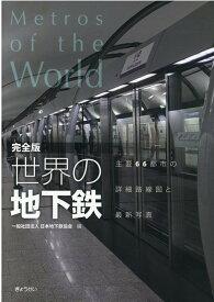 完全版世界の地下鉄 [ 日本地下鉄協会 ]