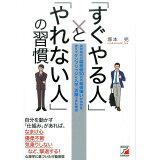 「すぐやる人」と「やれない人」の習慣 (Asuka business & language book)