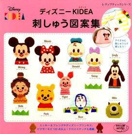 ディズニーKIDEA刺しゅう図案集 (レディブティックシリーズ)