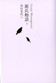 源氏物語 下 (池澤夏樹=個人編集 日本文学全集 全30巻) [ 角田 光代 ]