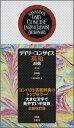 デイリーコンサイス英和辞典第9版 中型版 [ 三省堂 ]