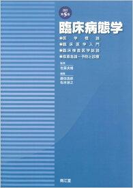 臨床病態学(改訂第5版) [ 佐藤 良暢 ]