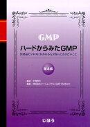 ハードからみたGMP第4版