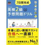 7日間完成英検2級予想問題ドリル5訂版 (旺文社英検書)