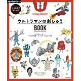 ウルトラマンの刺しゅうBOOK (Asahi Original)