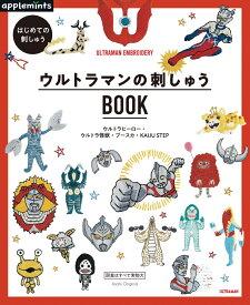 ウルトラマンの刺しゅうBOOK はじめての刺しゅう (Asahi Original)
