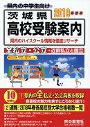 茨城県高校受験案内(2019年度用)