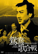 GREAT SERIES NIKKATSU 100TH ANNIVERSARY 26::鴛鴦歌合戦 HDリマスター版