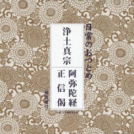 日常のおつとめ 浄土真宗 阿弥陀経/正信偈 [ (趣味/教養) ]