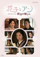 花子とアン スピンオフスペシャル 朝市の嫁さん【Blu-ray】