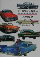 テ-ルフィン時代のアメリカ車