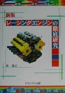レ-シングエンジンの徹底研究新版