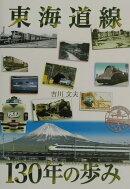 東海道線130年の歩み