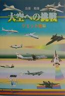 大空への挑戦(ジェット機編)