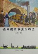 蒸気機関車誕生物語