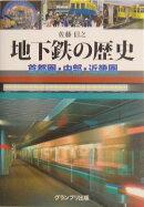 地下鉄の歴史