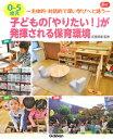 0-5歳児 子どもの「やりたい!」が発揮される保育環境 主体的・対話的で深い学びへと誘う (Gakken保育Books) [ 宮…