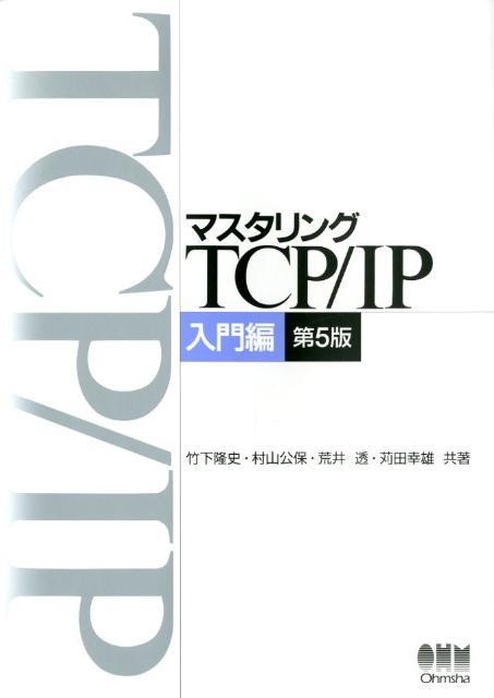 マスタリングTCP/IP(入門編)第5版 [ 竹下隆史 ]