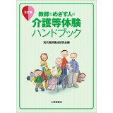 教師をめざす人の介護等体験ハンドブック5訂版