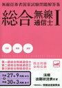 総合無線通信士(1  平成27年9月期→平成3) 無線従事者国家試験問題解答集 法規・英語・地理