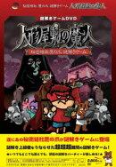 謎解きゲームDVD 秘密結社 鷹の爪 人形屋敷の魔人