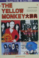 The Yellow Monkey大辞典