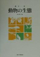 動物の生態改訂第3版