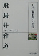 日本近代精神史の研究