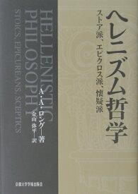 ヘレニズム哲学 ストア派、エピクロス派、懐疑派 [ A.A.ロング ]
