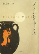 プラトンのミュ-トス