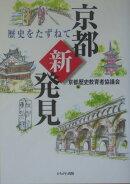 京都新発見