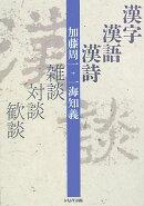 漢字・漢語・漢詩