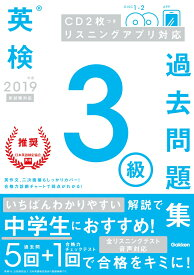 2019年度 英検3級過去問題集 (英検過去問題集) [ 学研プラス ]