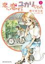 恋に恋するユカリちゃん(3) (ゲッサン少年サンデーコミックス) [ 寿々 ゆうま ]