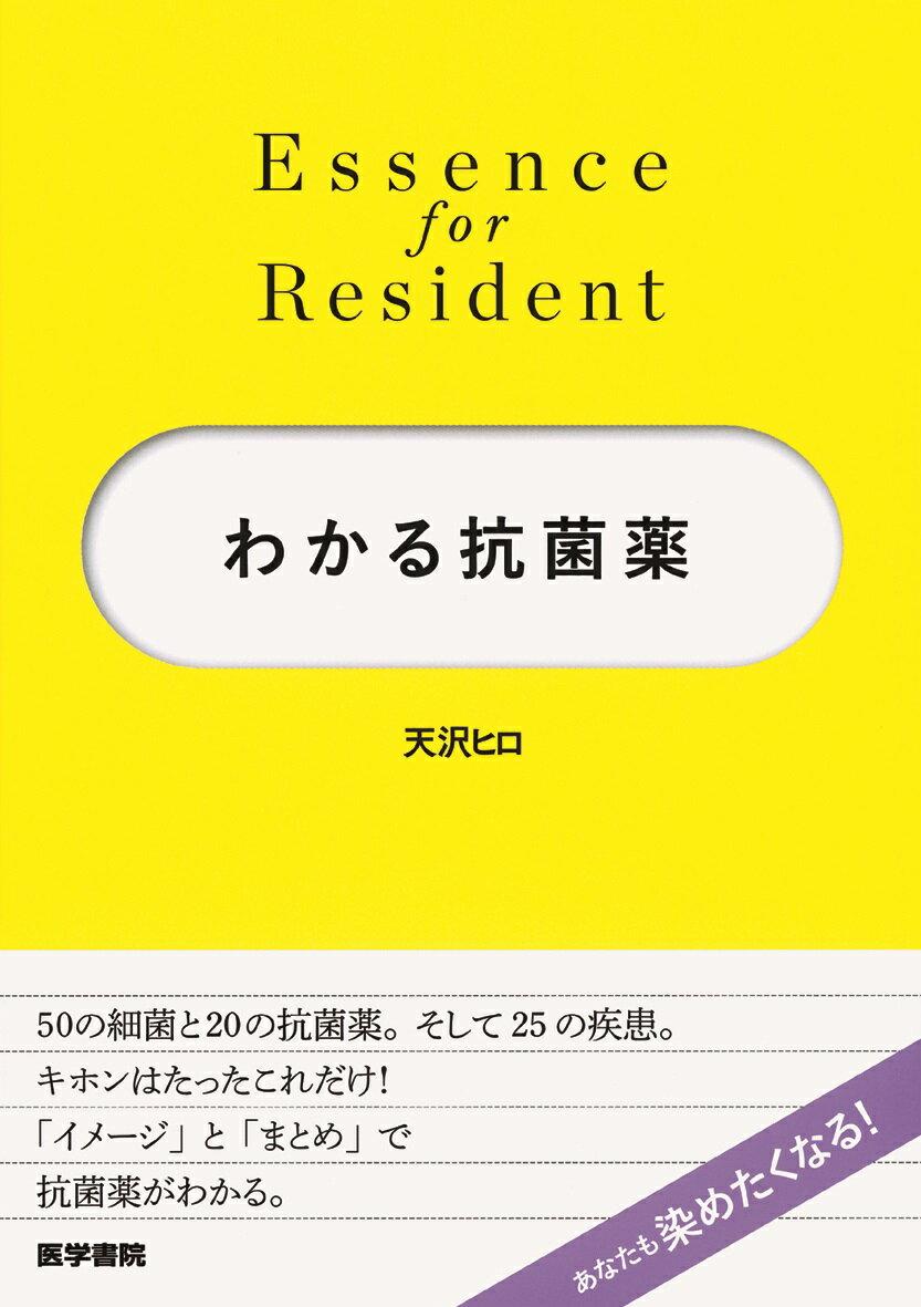 わかる抗菌薬 (Essence for Resident) [ 天沢 ヒロ ]