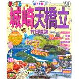 まっぷる城崎・天橋立('20) (まっぷるマガジン)