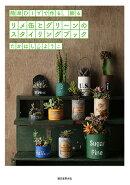 リメ缶とグリーンのスタイリングブック
