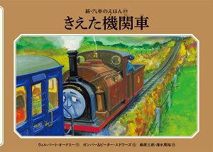 きえた機関車 (新・汽車のえほん 25) [ ウィルバート・オードリー ]