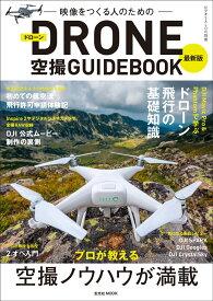 最新版 ドローン空撮GUIDEBOOK
