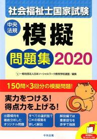社会福祉士国家試験模擬問題集2020 [ 一般社団法人日本ソーシャルワーク教育学校連盟 ]