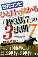 日刊コンピひと目で儲かる「枠3馬7」の法則