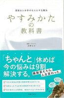 【バーゲン本】やすみかたの教科書