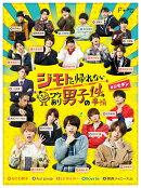 ジモトに帰れないワケあり男子の14の事情 DVD-BOX 【通常版】